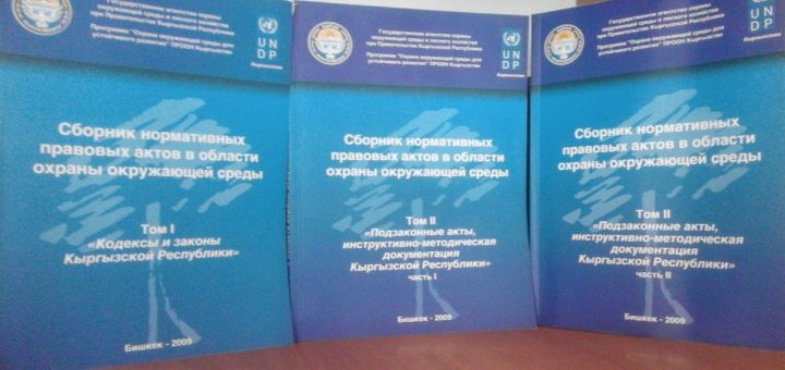 budet-podgotovlen-novyj-sbornik-normativno-pravovyh-aktov-v-oblasti-ohrany-okruzhayushhej-sredy