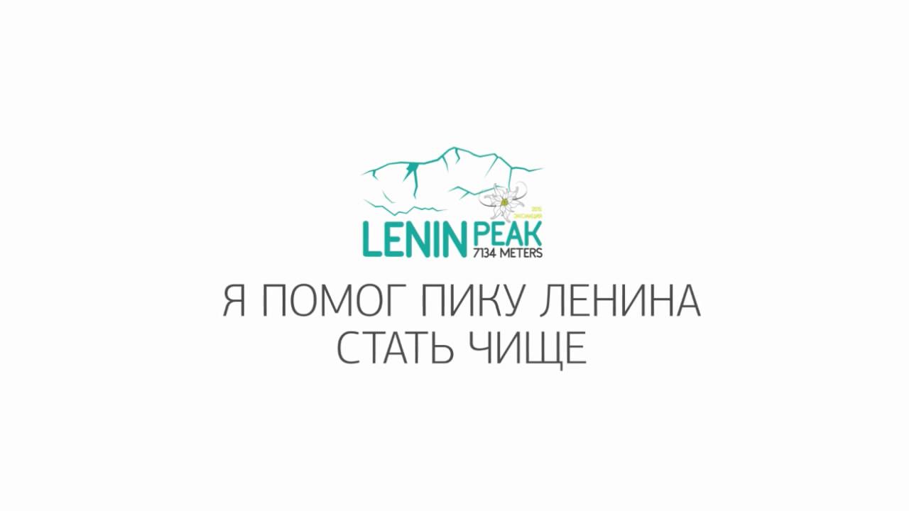 Экологическая Акция 2015: Я помог Пику Ленина стать чище
