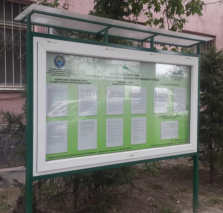 informatsionnyj-stend-orhusskogo-tsentra-bishkek