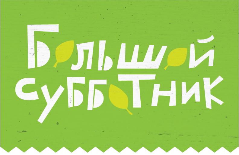 obrashhenie-studentov-knu-o-provedenii-23-aprelya-2016-goda-masshtabnogo-subbotnika-posvyashhennomu-vsemirnomu-dnyu-zemli-i-mezhdunarodnoj-aktsii-marsh-parkov