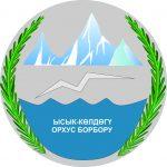 Иссык-Кульский Орхусский Центр