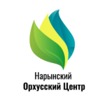 Нарынский Орхусский Центр